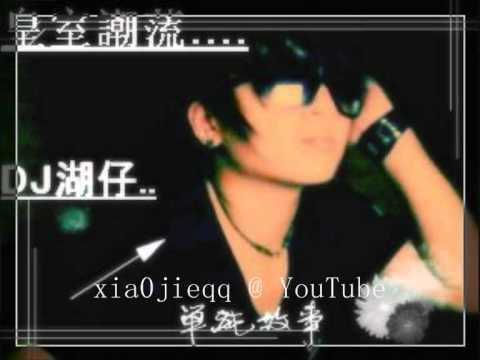 [中文DJ舞曲2010] 六哲 - 如果没有他你还爱我吗 dj