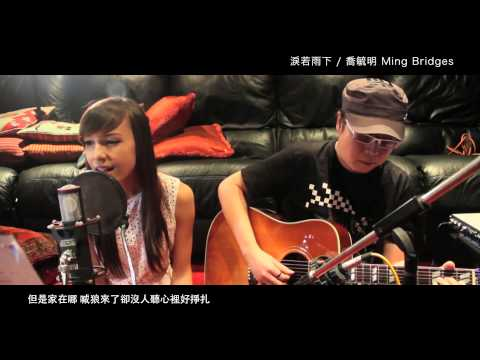 喬毓明Ming Bridges - 淚若雨下(Unplugged Version)