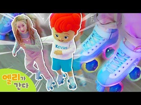 [엘리가간다]롤러스케이트장 탐험! 요즘 유행하는 롤러스케이트를 타고 펼치는 꼬마 캐빈과의 배틀놀이   엘리앤 투어