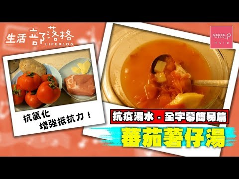 【抗疫湯水】蕃茄薯仔湯 - 抗氧化 增強抵抗力!