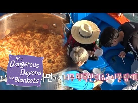 Xiumin & Song Min Ho Enjoy the Meal on the Boat! [It's Dangerous Beyond The Blankets Ep 7]