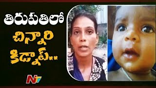 Toddler kidnapped in Renigunta, police took two women into..