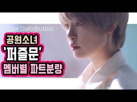 공원소녀 '퍼즐문' 멤버별 파트분량 가사 포함 - GWSN 'Puzzle Moon' Line Distribution -