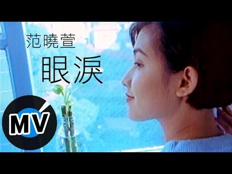 范曉萱 Mavis Fan - 眼淚 (官方版MV)