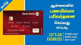 How to Make Online Credit/Debit Card Payments in India | Tamil Tutorial
