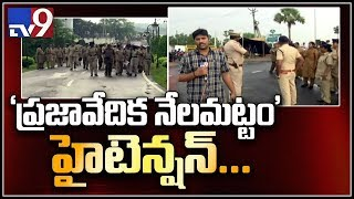High tension prevails at Chandrababu's Undavalli residence..