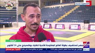مصر تستضيف بطولة العالم المفتوحة للأندية للكيك بوكسينج حتى  أكتوبر