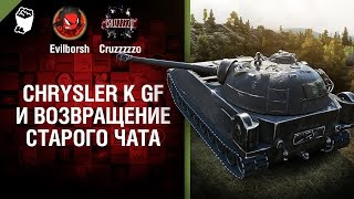 Chrysler K GF и возвращение старого чата - Танконовости №110 - Будь готов!