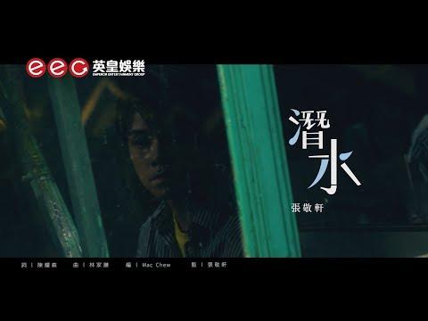 張敬軒 Hins Cheung《潛水》(Diving) [Official MV]