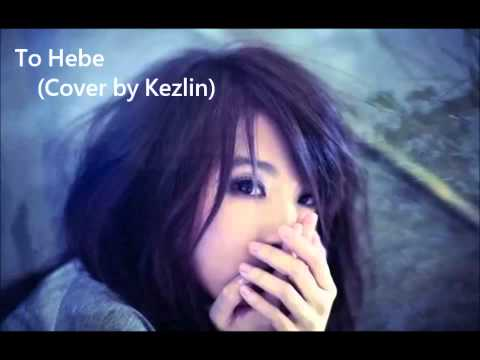 田馥甄- To Hebe (cover by Kezlin)