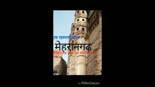 मेहरानगढ़ दुर्ग का रहस्य | Secrets Of Mehrangarh | hidden camera | jodhpur