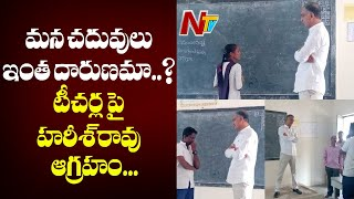 Minister Harish Rao turns school teacher, video goes viral..
