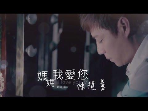 陳隨意  媽媽我愛您~香QQ翻唱