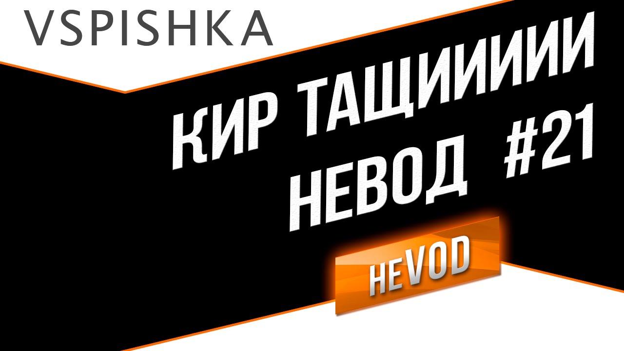neVOD #21 - Кирсанов тащит.
