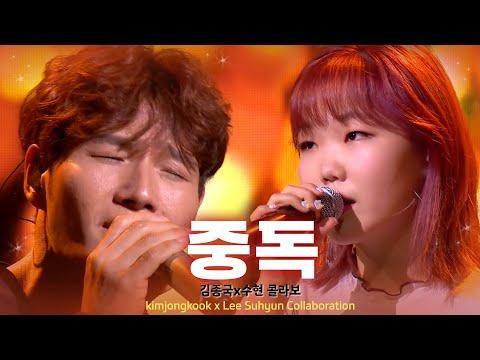 [풀버전] 김종국, 이수현과 판타스틱 콜라보 '중독' 《Fantastic Duo 2》 판타스틱 듀오 2 EP22