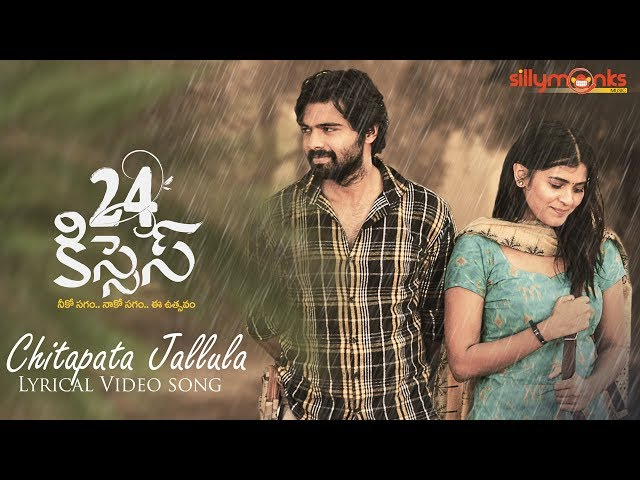 24 Kisses  Movie Chitapatajallula Lyrical Song | Adith, Hebah Patel
