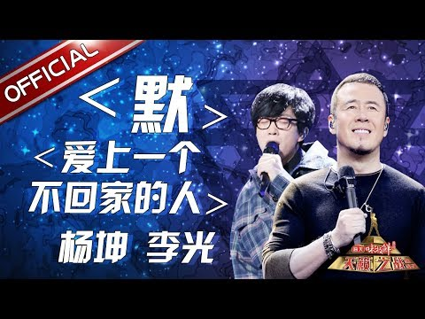 【单曲纯享】杨坤 李光《爱上一个不回家的人+默》―《天籁之战2》第13期【东方卫视官方高清】