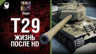 T29: жизнь после HD - от Slayer