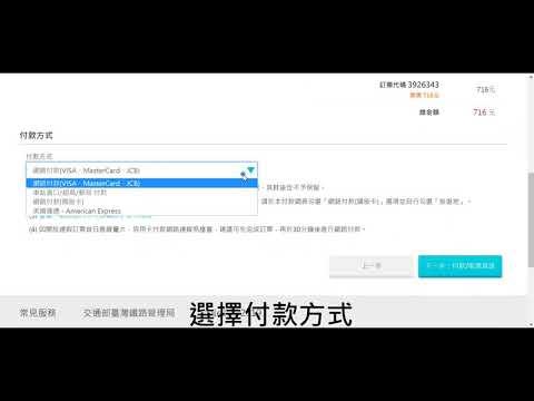 電腦版台鐵訂票方法
