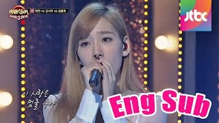 Taeyeon's 'Can you hear me?'-Hidden Singer 3