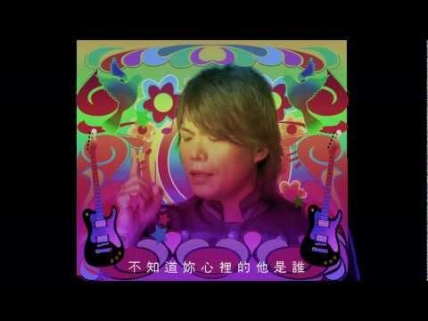 伍佰&China Blue [結]官方完整HD MV