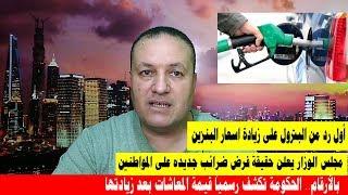 اول رد فعل من البترول على زيادة اسعار البنزين مجلس الوزر ...