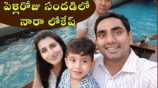 Watch: Nara Lokesh and Brahmani Celebrating 10th Wedding A..