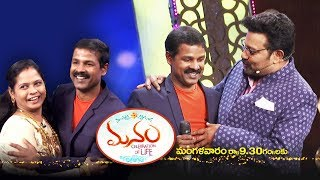 MANAM 43 PROMO | A family game show with Sai Kumar 18th December on ETV
