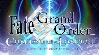 【FGO】Grand Battle【30分耐久】-Cosmos in the Lostbelt-