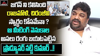 Producer Natti Kumar comments on Chiranjeevi and Rajamouli..
