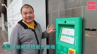 香港郵政全新郵資標籤售賣機