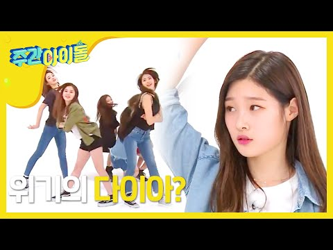 (Weekly Idol EP.255) DIA 'On The Road' 2X faster version