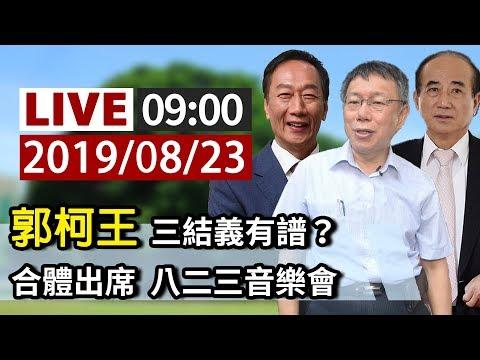 【完整公開】LIVE 郭柯王 三結義有譜? 合體出席 八二三音樂會