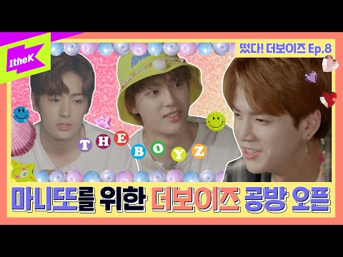 [Ep.8] 떴다! 더보이즈(Come On! THE BOYZ): 여름방학 RPG편(Summer Vacation RPG Edition)
