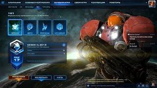 ► StarCraft II #Day{10} → Рейтинговые бои, Сезон 4 [G4620/16GB/GT1030/W10]