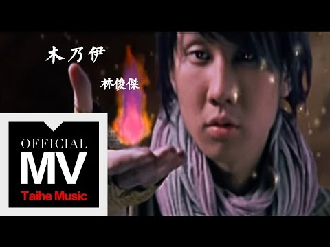 JJ Lin: The Mummy 林俊傑-木乃伊