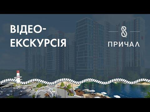 ЖК Причал 8 м. Київ, Дарницький р-н., вул. Канальна, 8 від Будiвельна Компанiя