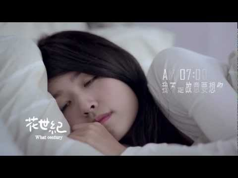 花世紀-【我不是故意要想你】(official HD官方MV)