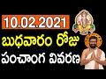 10th February 2021 wednesday Astro Syndicate Daily Panchangam|Panchangam Telugu Panchangam For Free|