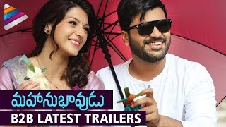 Back to back trailers of Mahanubhavudu starring Sharwanand..