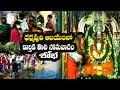 కార్తిక తొలి సోమవారం ధర్మపురి నరసింహ స్వామి ఆలయం వద్ద నదీస్నానం ఆచరించిన భక్తులు | Bhakthi TV