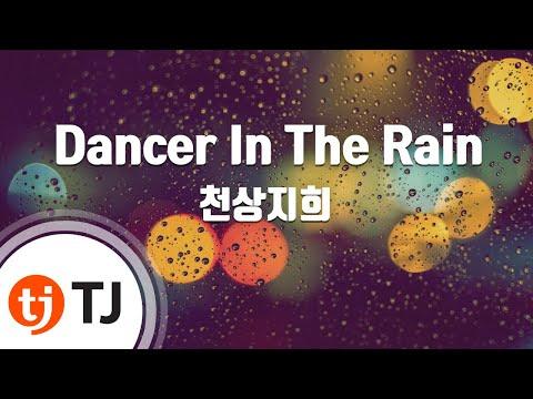 [TJ노래방] Dancer In The Rain - 천상지희 The Grace() / TJ Karaoke
