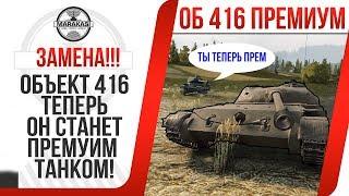 ЗАМЕНА ОБЪЕКТ 416, ТЕПЕРЬ ОН СТАНЕТ ПРЕМУИМ ТАНКОМ! СУ-100М