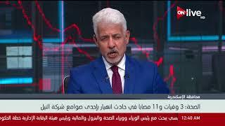 وزارة الصحة : 3 وفيات و 11 مصابا في حادث انهيار بإحدى صوامع شركة ...