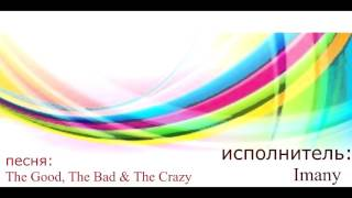 IMANY - The Good, The Bad, and The Crazy