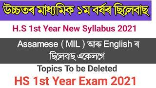 HS 1st year New syllabus 2021 English & Assamese MIL