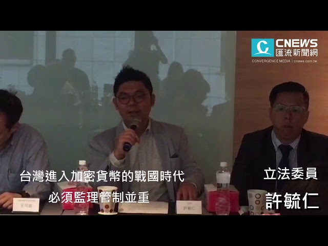 【有影】2018亞洲區塊鏈高峰會7月在台灣!許毓仁:幣鏈要分離!