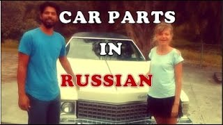 Learn Russian -  Car  Vocabulary