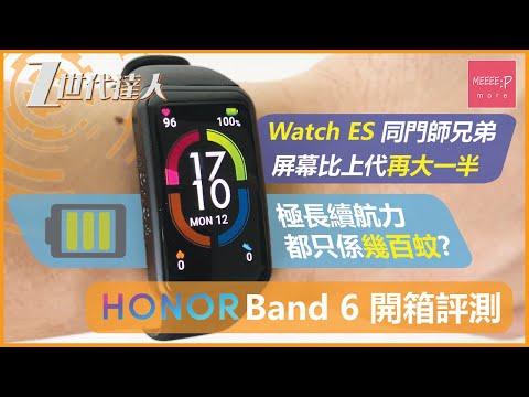 Honor Band 6 開箱評測 | Watch ES 同門師兄弟 屏幕比上代再大一半 極長續航力都只係幾百蚊?
