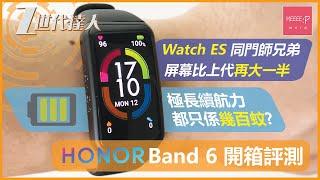 Honor Band 6 開箱評測   Watch ES 同門師兄弟 屏幕比上代再大一半 極長續航力都只係幾百蚊?